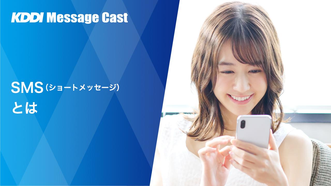 SMSとは