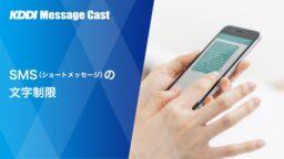 SMS(ショートメッセージ)で送信できる文字数について